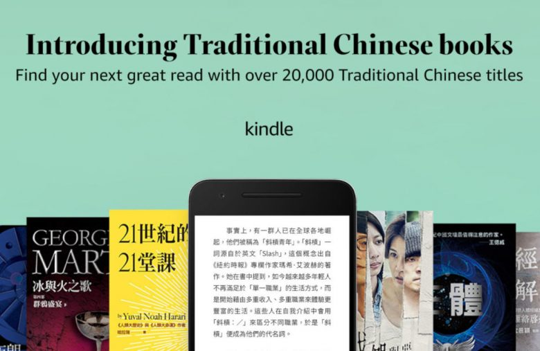 Amazon's Kindle now supports Traditional Chinese books